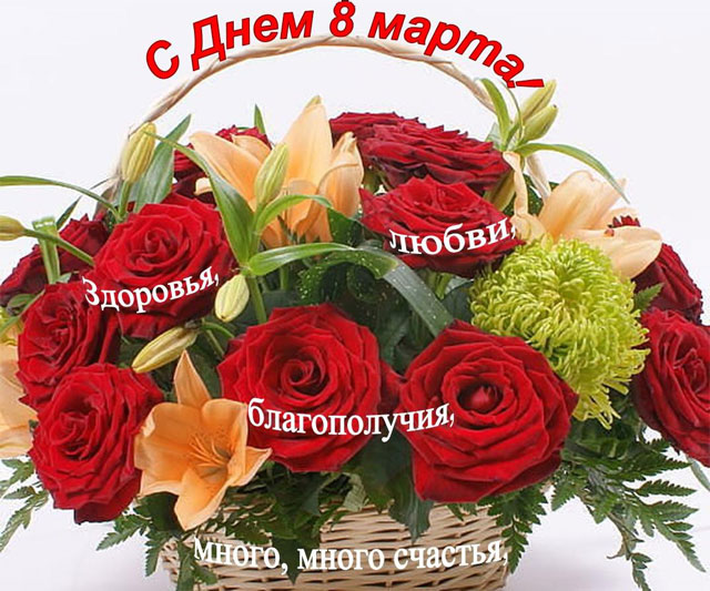 Картинка с цветами со словами на 8 марта
