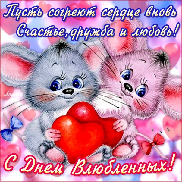 Милая открытка с мышатами с днём влюблённых