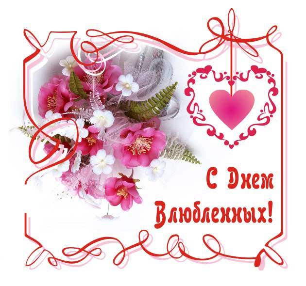 Красивая открытка с днем влюбленных