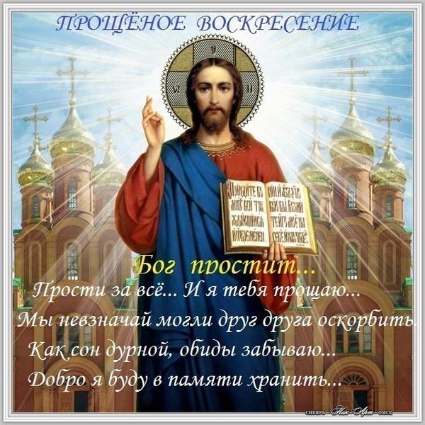 Красивая открытка с прощённым воскресеньем