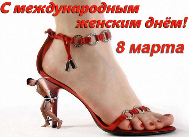 Праздничная открытка на 8 марта прикольная
