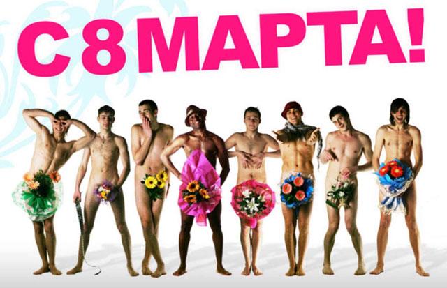 Прикольная открытка на 8 марта с мужчинами
