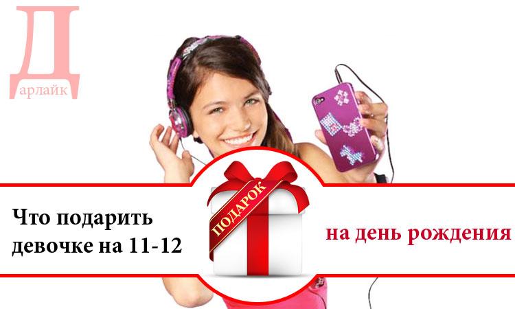 Что можно подарить на день рождения девочке 11-12 лет