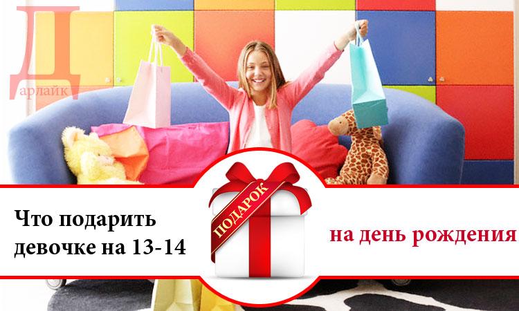 Что можно подарить на день рождения девочке 13-14 лет