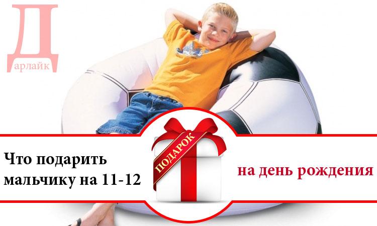 Что можно подарить на день рождения мальчику 11-12 лет