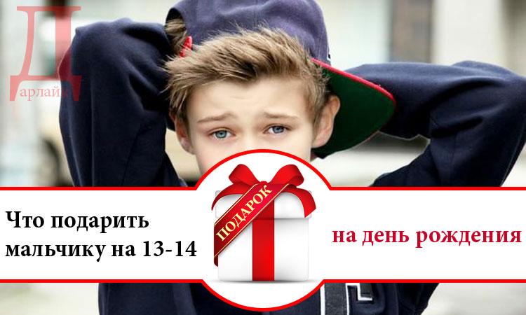 Что можно подарить на день рождения мальчику 13-14 лет