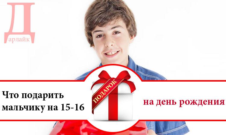 Что можно подарить на день рождения мальчику 15-16 лет