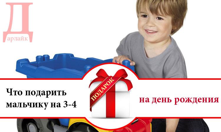Что можно подарить мальчику на 3–4 года на день рождения