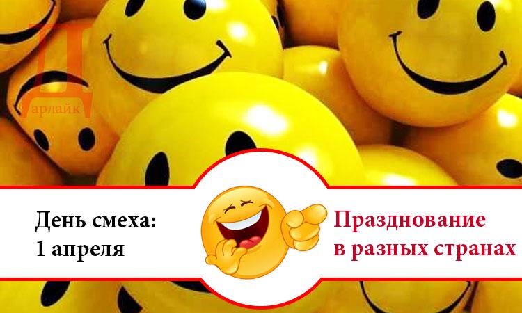 День смеха 1 апреля: происхождение и празднования в разных странах