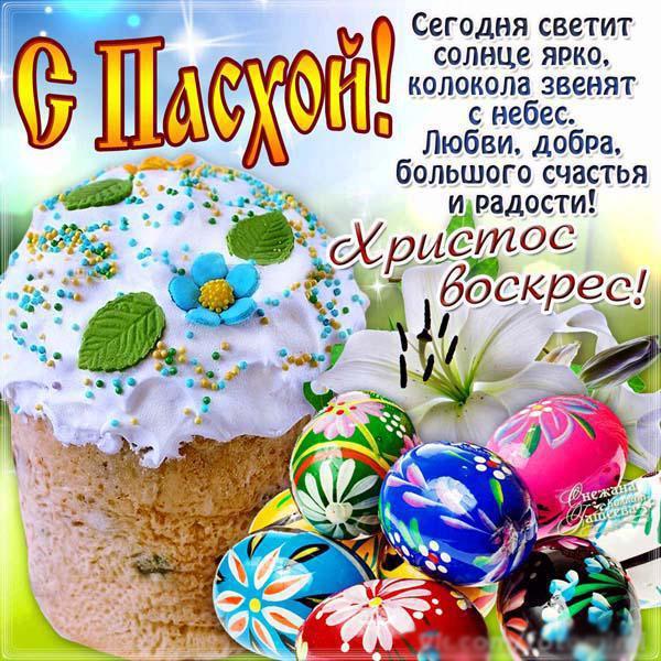 Поздравление со Светлой Пасхой! от сотрудников библиотеки им. Л. Н. Толстого
