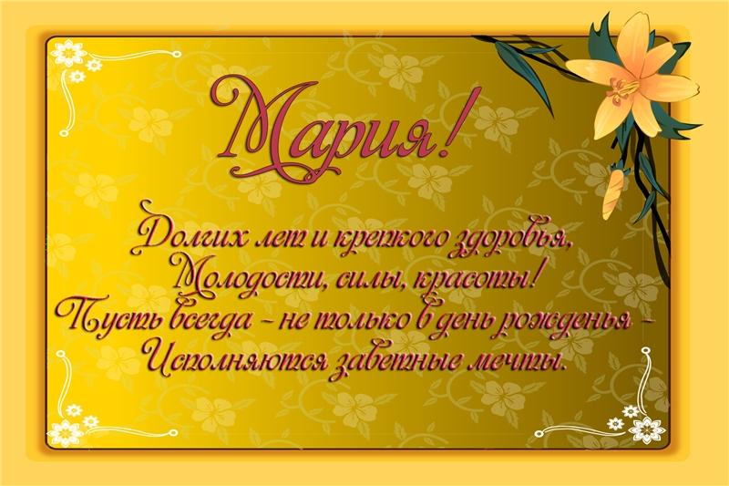 Открытка с днём рождения с именем Мария