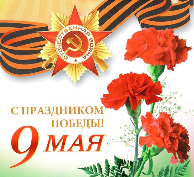 Бесплатная открытка с праздником 9 мая