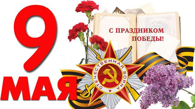 Красивая открытка с праздником победы 9 мая