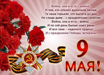 Открытка на 9 мая с поздравлением