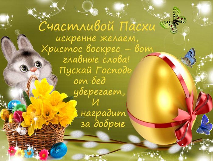 Поздравительная открытка с Пасхой