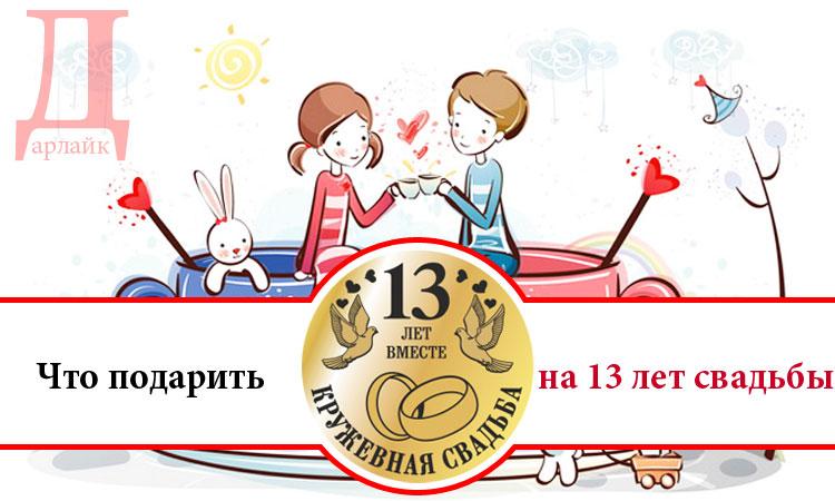 Что подарить на 13 лет совместной жизни - кружевную свадьбу