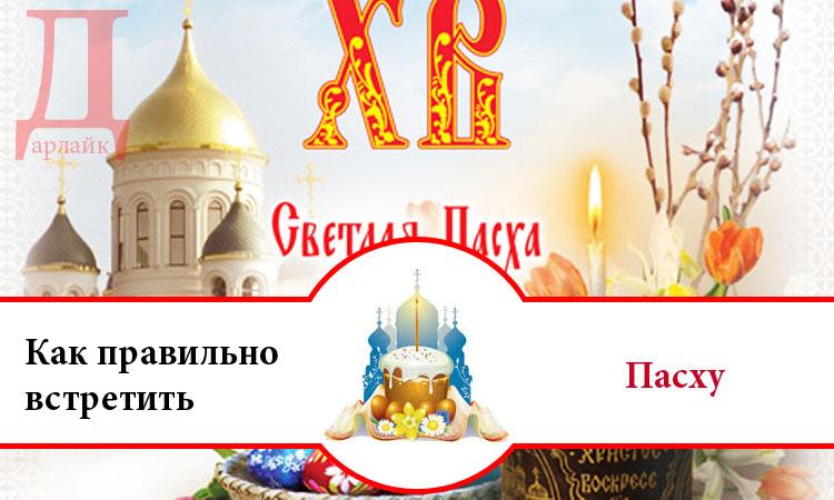 Как правильно встретить православную Пасху