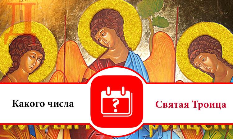 Какого числа православная святая Троица в России