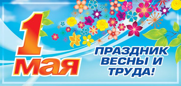 Бесплатная картинка с праздником весны 1 мая