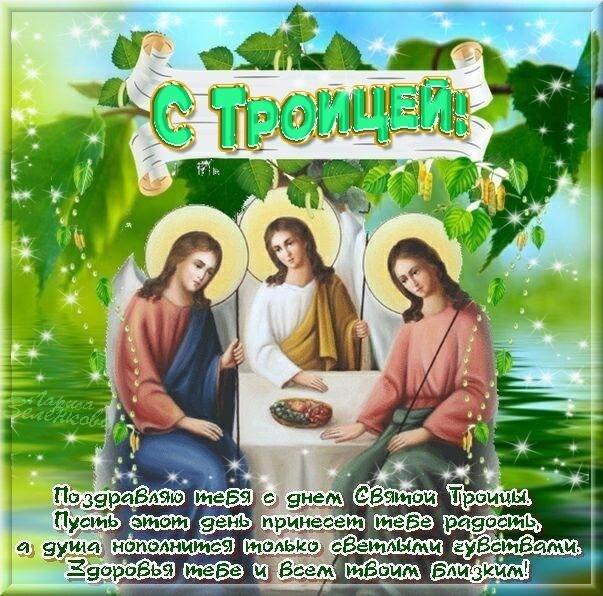 Картинка с Троицей со словами