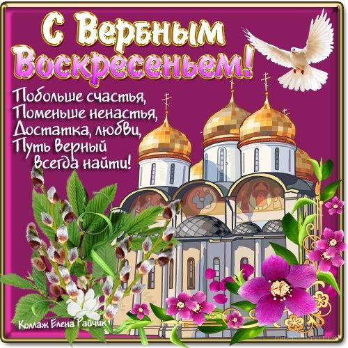 Красивая картинка-поздравление с Вербным воскресеньем