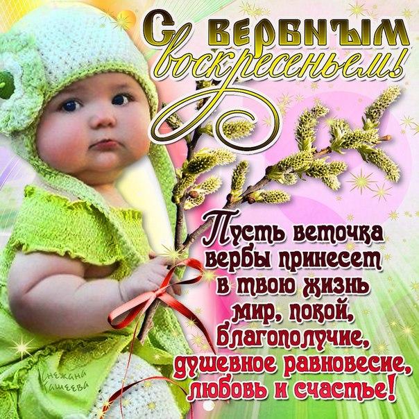 Картинки-поздравления с вербным воскресеньем скачать бесплатно | Дарлайк.ру