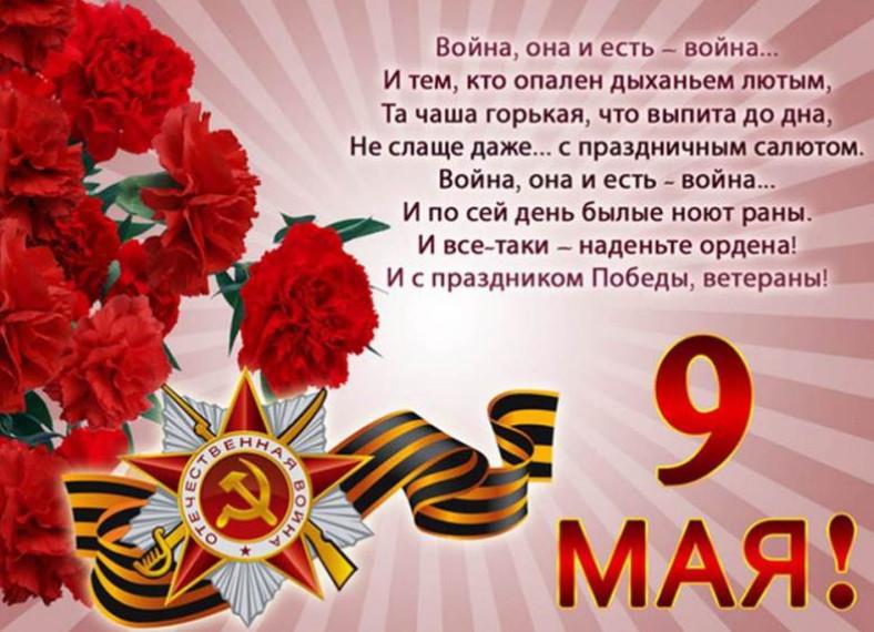 Картинка с поздравление на 9 мая