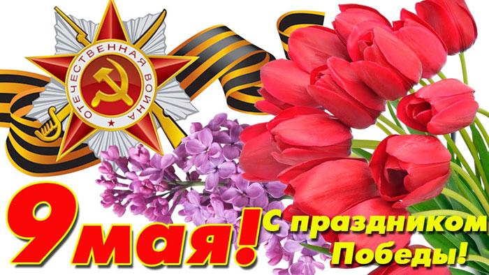 Яркая картинка с праздником 9 мая