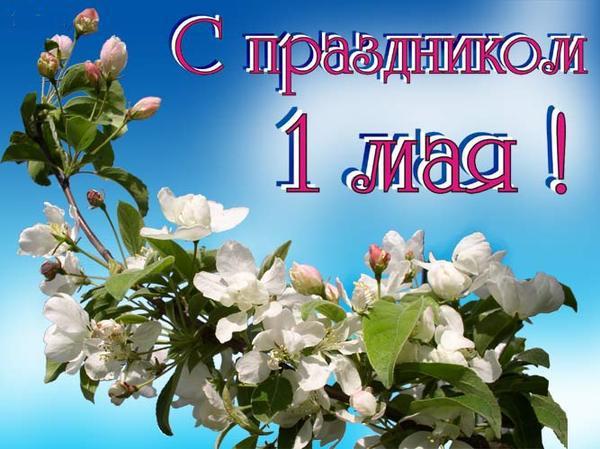 Бесплатная открытка с праздником 1 мая
