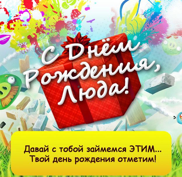 Открытка с днем рождения с именем Людмила