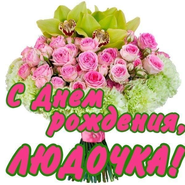 Открытка с днём рождения Людмила