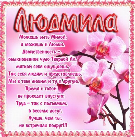 Открытка с поздравлением с днём рождения Людмила