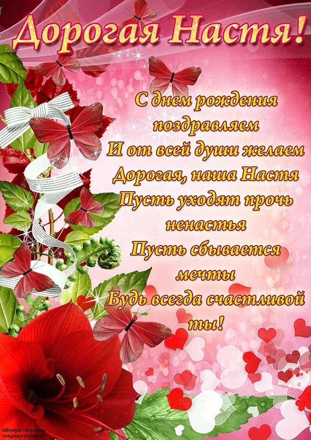 Поздравительная открытка с днем рождения Настя