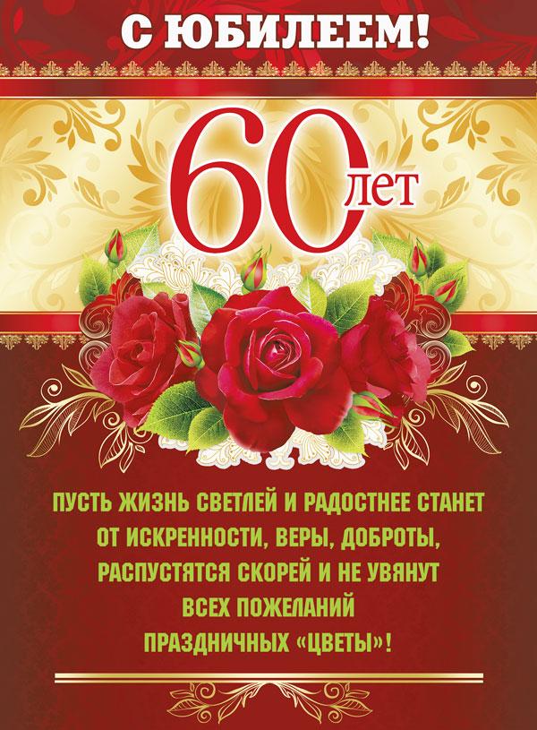 Поздравительная открытка мужчине с 60-ти летним юбилеем