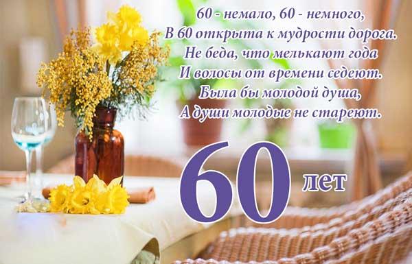 Открытка мужчине с поздравлением на юбилей 60 лет
