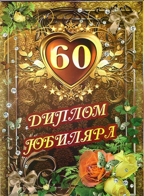 Красивая открытка с 60 летним юбилеем мужчине