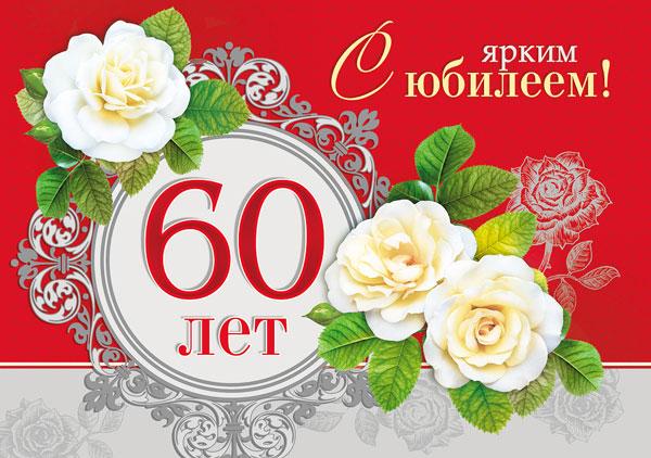 Открытка с юбилеем 60 лет мужчине