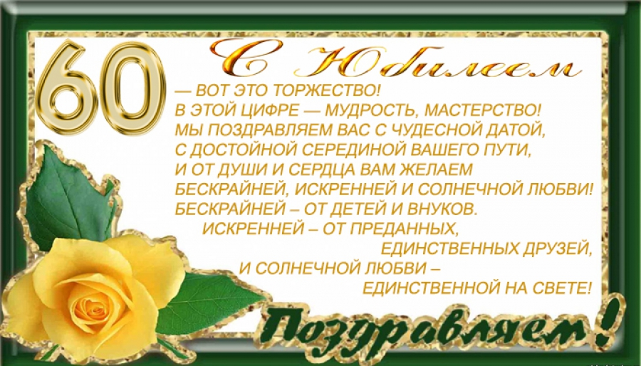 Поздравление коллегу с 60 летним юбилеем