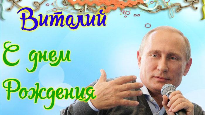 Бесплатная открытка Виталий с днём рождения