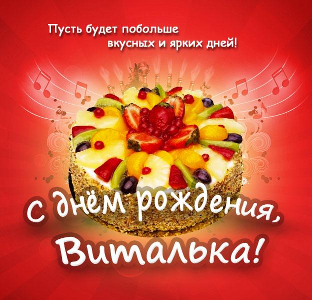 Поздравительная открытка Виталию с днём рождения