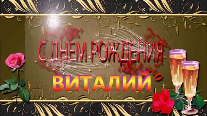 Открытка с днем рождения мужчине по имени Виталий