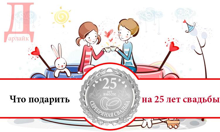 Что подарить на 25 лет совместной жизни - серебряную свадьбу