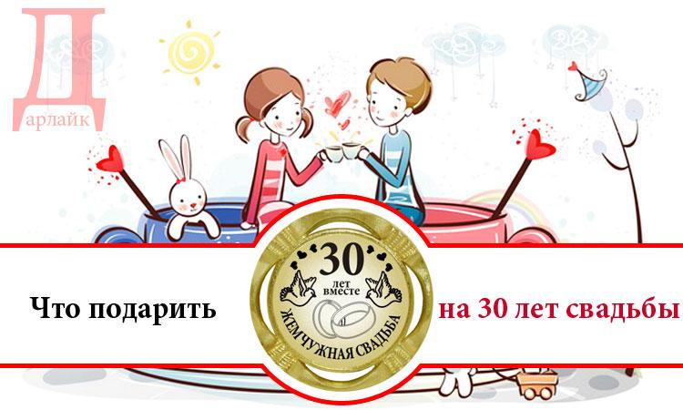 Что подарить на 30 лет совместной жизни - жемчужную свадьбу