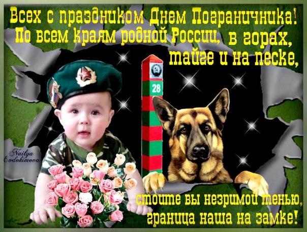 Красивая открытка с поздравлениями на день пограничника