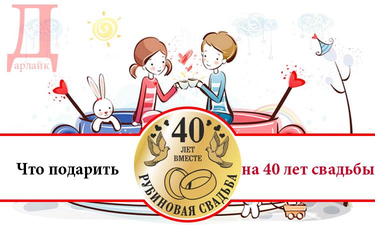 Что подарить на 40 лет совместной жизни - рубиновую свадьбу