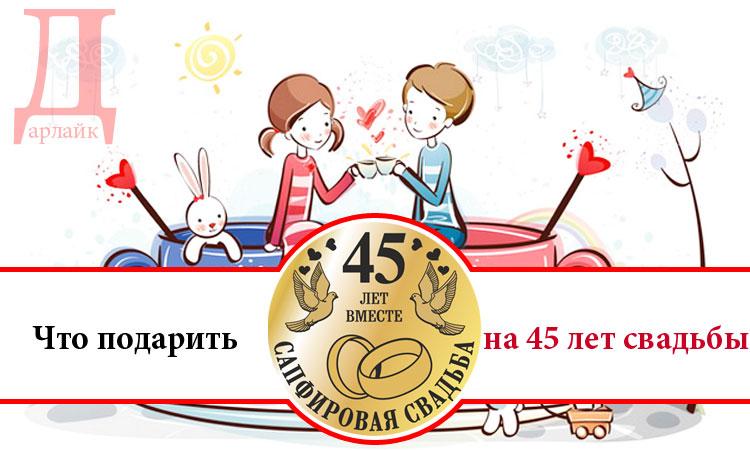 Что подарить на 45 лет совместной жизни - сапфировую свадьбу
