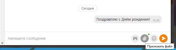 Как отправить открытку в Одноклассниках бесплатно