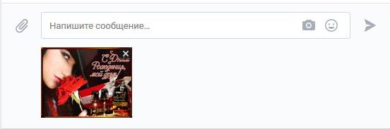 Как отправить открытку Вконтакте бесплатно