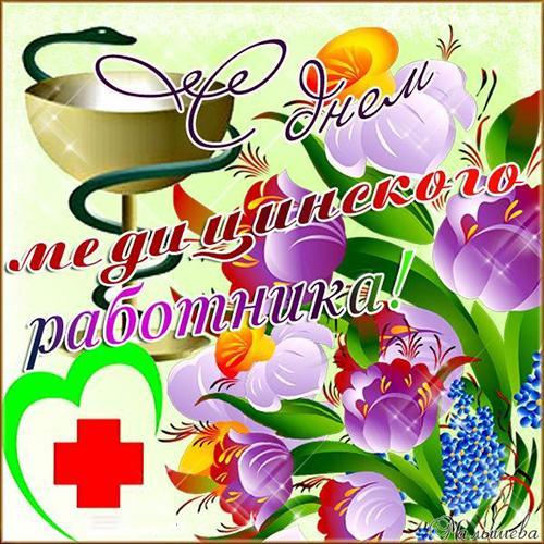 Картинка с днём медицинского работника с цветами