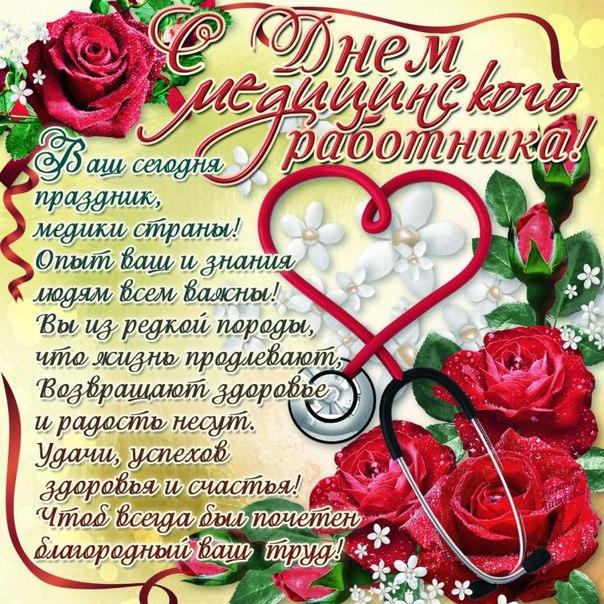 Картинка с поздравлением с днём медицинского работника